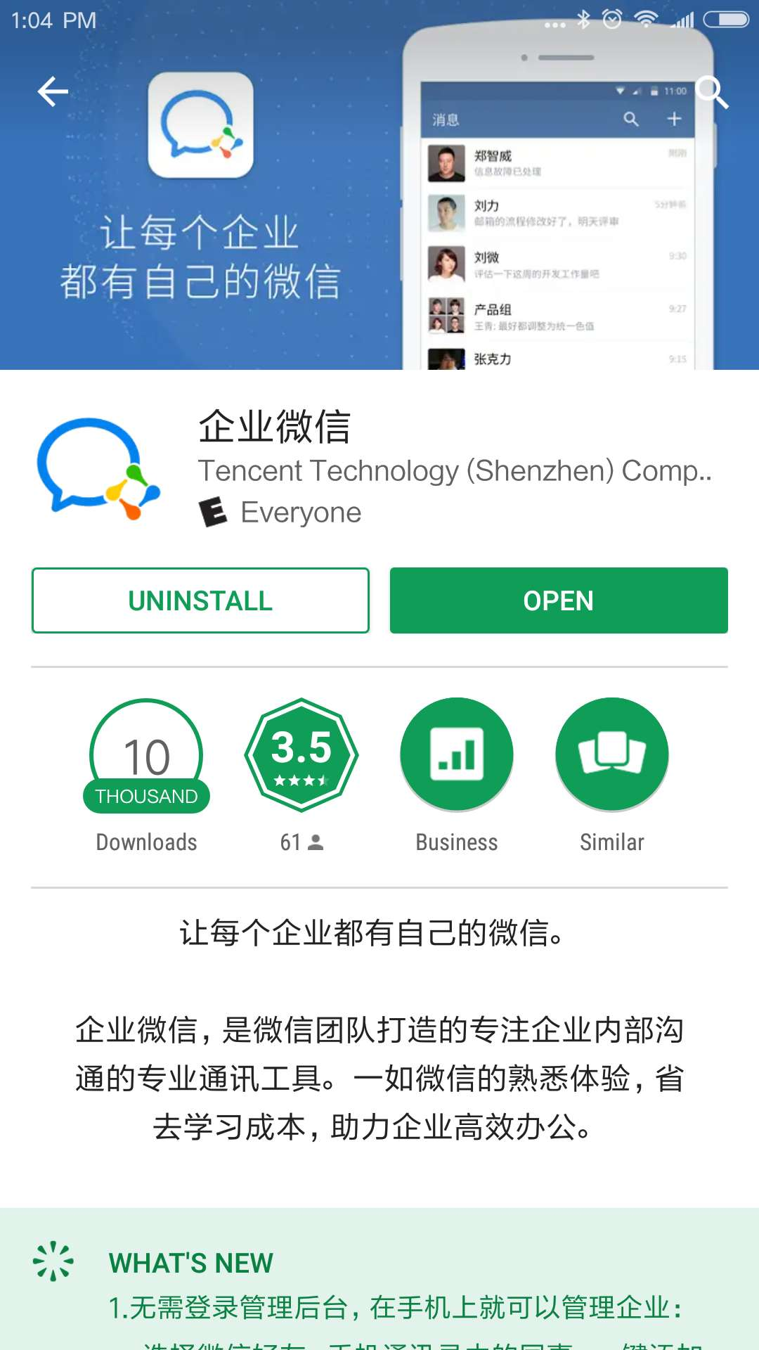 Wechat Chat Room